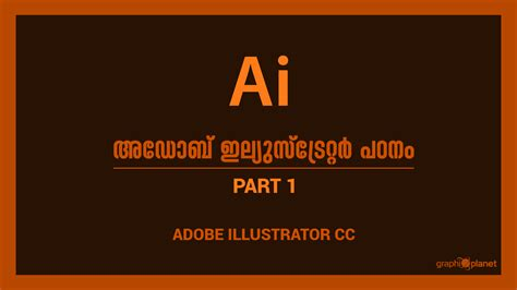 indesign tutorial in malayalam adobe illustrator archives graphix planet tutorial blog