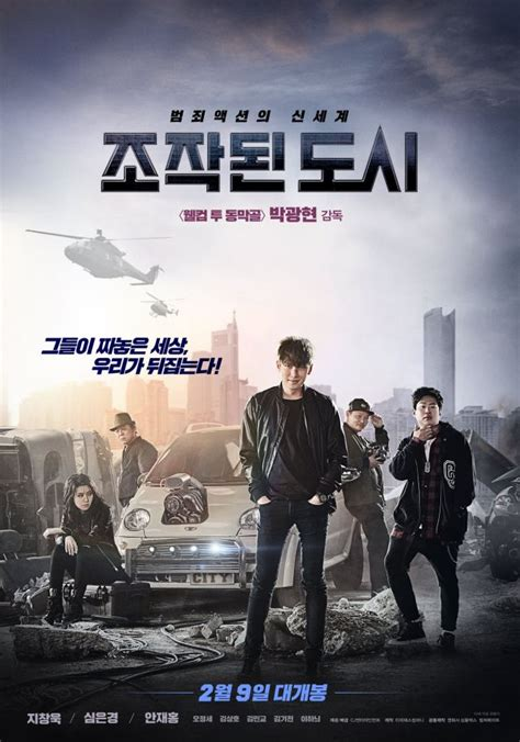 Fabricated City ask k pop fabricated city 2016