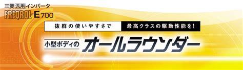 mitsubishi e700 e700 freqrol eシリーズ 製品特長 インバータ freqrol 三菱電機 fa