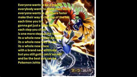theme songs by the who pok 233 mon season 3 theme song full lyrics youtube