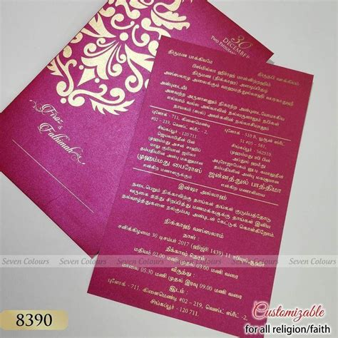 tamil marriage invitation printing in bangalore best 25 tamil wedding ideas on south indian weddings indian flowers and indian