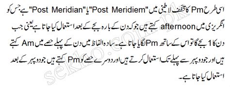 day afternoon meaning what is the actual meaning of am and pm in urdu