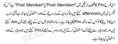 Upholstery Meaning In Urdu by Upholstery Meaning In Urdu 28 Images Canvas Urdu