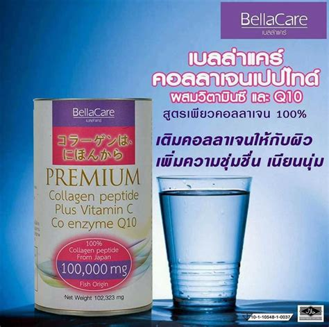Collagen Plus Vit C bellacare premium collagen peptide plus vitamin c co