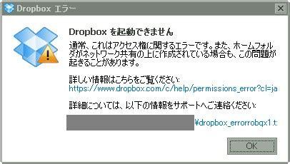 dropbox error 2 dropboxが起動できないだって ゆとりのひまつぶし
