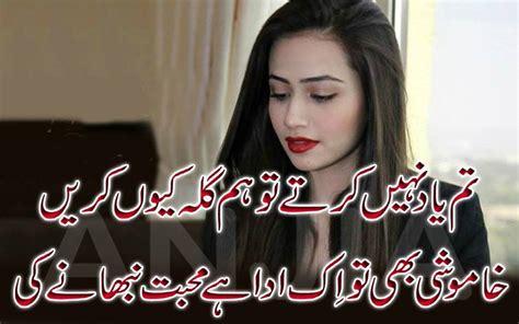 urdu shayari sms poetry romantic lovely urdu shayari ghazals baby