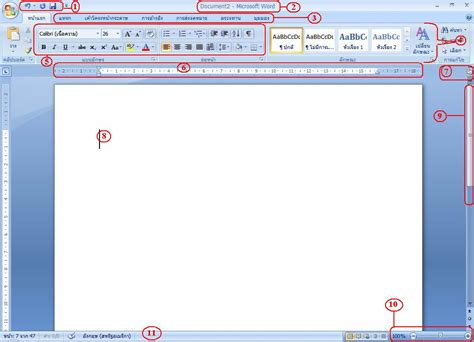 microsoft office word 2007 free software and shareware