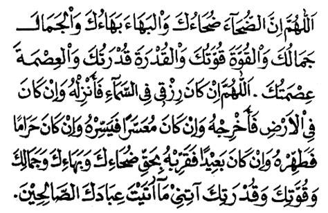 bacaan tahiyat akhir dalam shalat hd solat dhuha doa dan cara melaksanakannya ibu berbicara