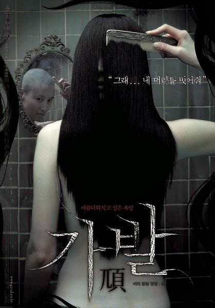 korean horror movies 2015 watch asian horror online with english subtitles the wig