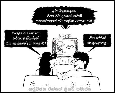 fb jokes funny sinhala fb comments