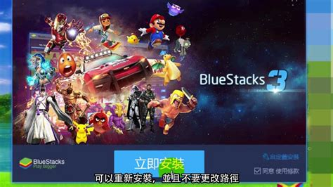 bluestacks not loading bluestacks 3 在電腦上玩手機遊戲教學 youtube