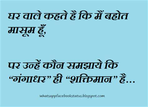 bikes boys attitude hindi states funny boys attitude masoom hindi status for whatsapp fb