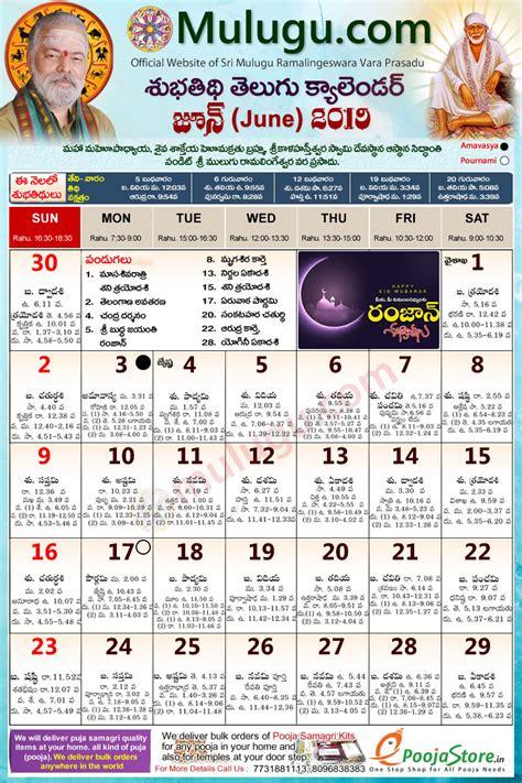 subhathidi june telugu calendar  telugu calendar