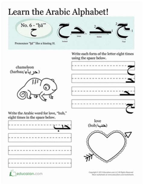 arabic writing practice pre school kindergarten 2 years to 6 years books arabic alphabet 盧 艨 worksheet education