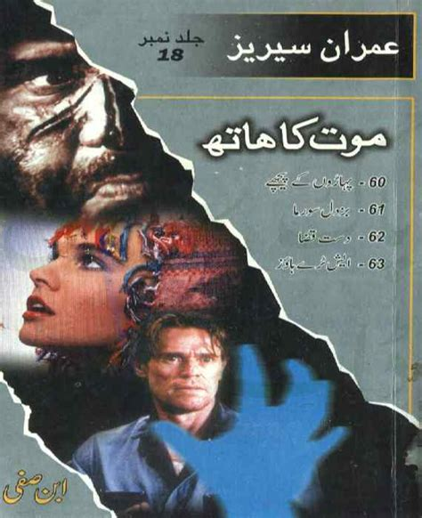 imran series reading section imran series jild 18 171 ibn e safi 171 imran series 171 reading