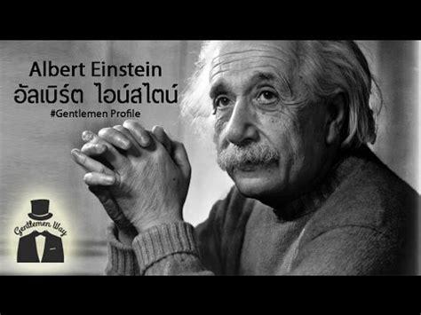 biography einstein youtube gentlemen profile albert einstein อ ลเบ ร ต ไอน สไตน