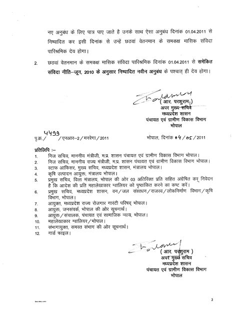 Finance Division Letter Order And Finance Department Letter For Thir Rti Rti Anonymous