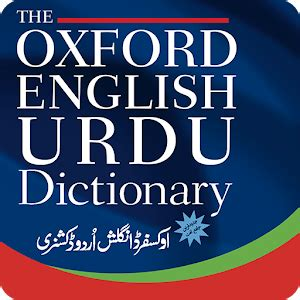 oxford urdu english dictionary by s m salimuddin suhail anjum waterstones download oxford english urdu dictionary for pc
