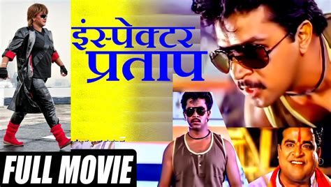 Film Tumbal Jailangkung Full Movie | new hindi movie 2015 full movie inspector pratap hindi