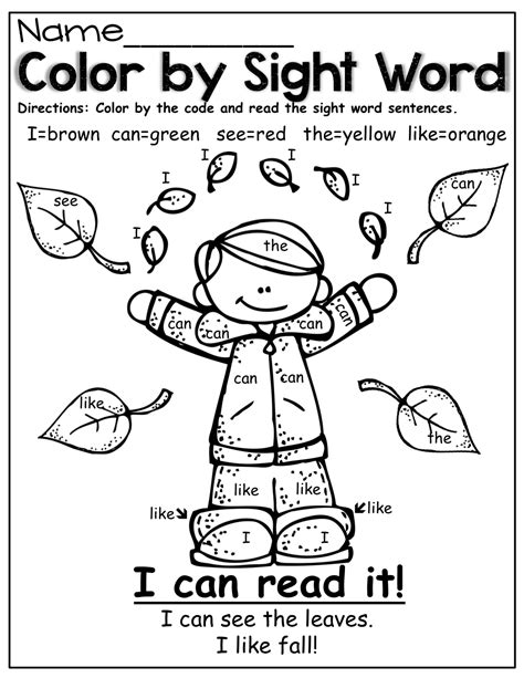word coloring pages printable color by sight word fall style word work pinterest