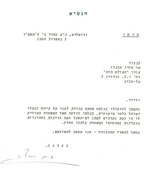 Confirmation Letter In Arabic Uri Avnery Documents