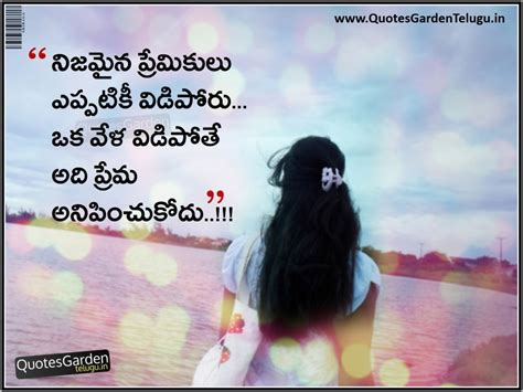 images of love telugu love telugu quotations images inspirational quotes gallery
