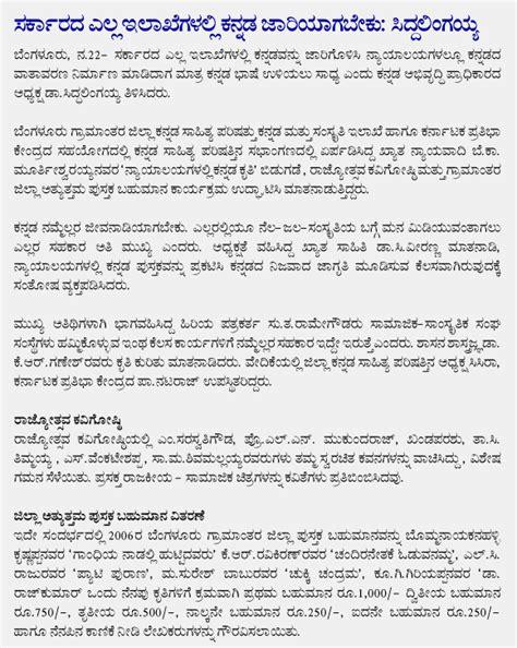 Essay About Republic Day In Kannada Language by Kannada Nela Jala Ithihaasa Bhashe Jeevanaadi Samskruthi 171 Kannada Kannadiga Kannadigaru