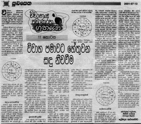 newspaper horoscope layout sirikatha online newspaper home design idea