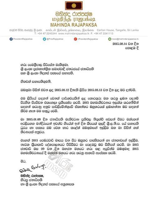 Appeal Letter In Sinhala Mahinda Rajapaksa Replies To President Maithripla Sirisena S Letter Mahinda Rajapaksa Replies