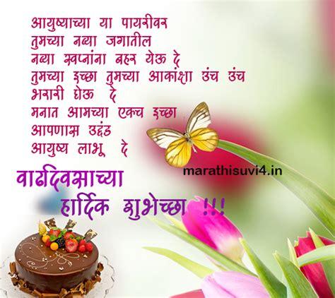 Birthday Quotes In Marathi Language Marathi Font Birthday Wishes Greetings Pics Marathi Happy