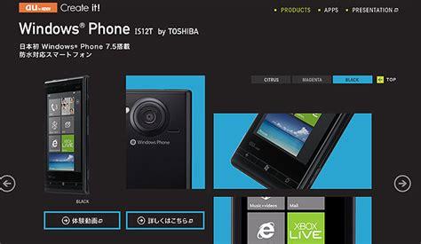 Hp Toshiba Windows Phone Is12t kddi 首支 windows phone mango 手機 多彩防水 toshiba is12t t客邦 我只推薦好東西