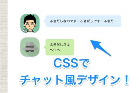 html div exles css layout maxdesign レスポンシブ対応 cssでチャット風デザインを実装する vdeep
