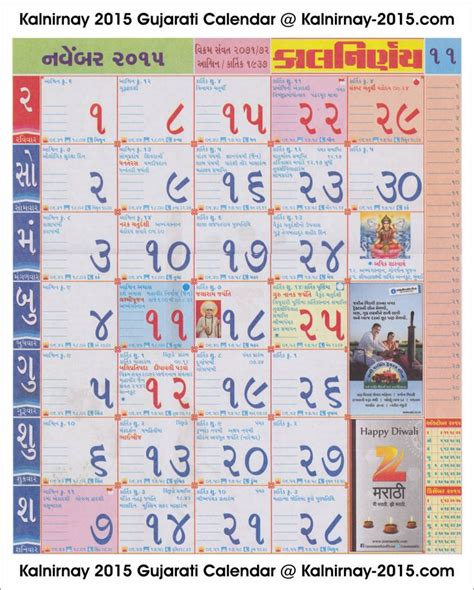 printable gujarati calendar 2015 17 best images about 2015 kalnirnay gujarati calendar on