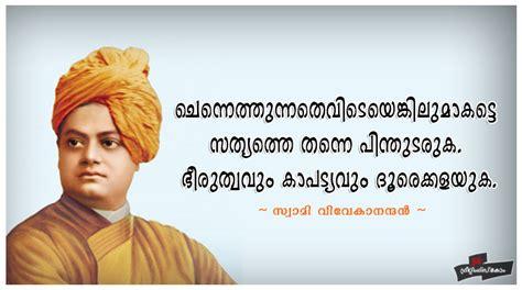 vivekananda biography in english pdf swami vivekananda quotes list pdf the matrix original