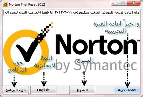 norton trial resetter 2012 norton internet security 2012 trial reset برنامج
