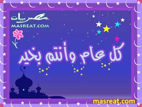 islamic new year date صور راس السنة الهجرية 1434 بطاقات راس السنة الهجرية الجديده 1434 صور السنة الجديد 2013