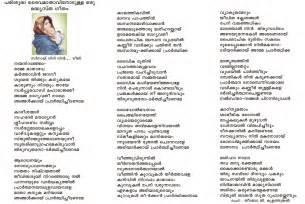 Rasa intercessory song to st mary malayalam version shunoyo
