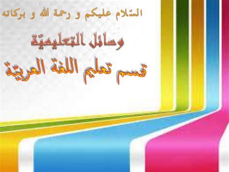 backdrop design adalah media pembelajaran bahasa arab