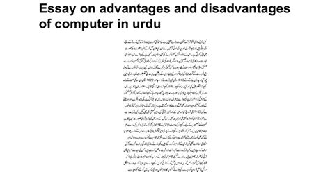 Advantage Of Computer Technology Essay by Essay On Advantages And Disadvantages Of Computer In Urdu