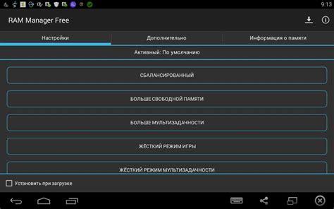 Приложение для освобождения памяти андроид