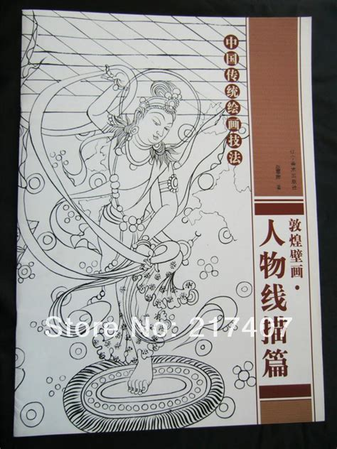 Mural Designs Outline by Design Flash Reference Sketch Book Dunhuang Mural Buddhism Buddha