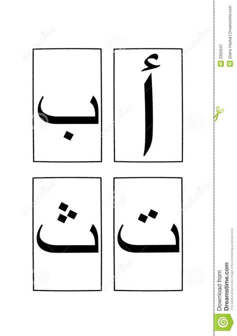 lettere dell alfabeto arabo parte 1 di alfabeto arabo 1 fotografia stock libera da