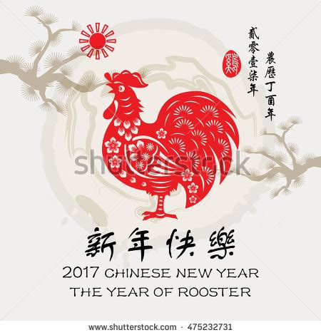 new year 2016 for the rooster search results for zodiac page 2 calendar 2015