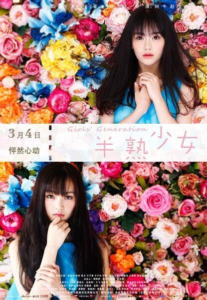 chinese film generations girls generation 2016 china film cast chinese