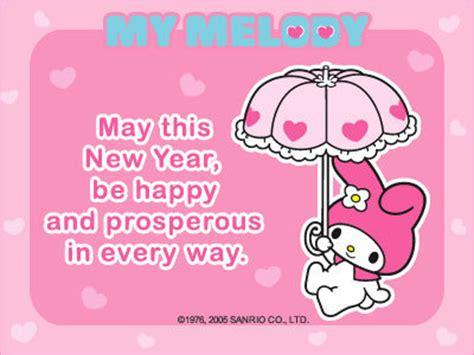 My Melody Birthday Card My Melody New Years E Card My Melody Photo 6973650