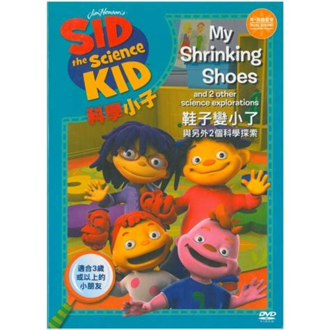 sid the science kid my shrinking shoes sid the science kid my shrinking shoes