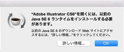 adobe illustrator cs6 java os x yosemiteでillustrator cs6をjava se 8で動作させる qiita