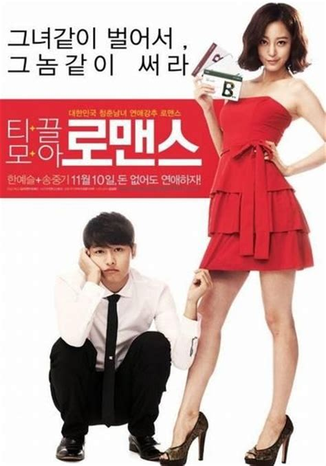 film korea romance and comedy 7 of 10 queen of the night 2013 korean movie