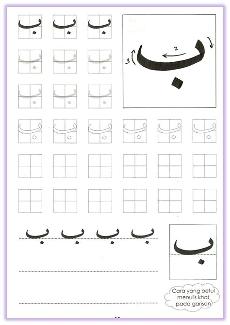 tutorial kaligrafi menulis khat tumpahnya dakwat latihan tutorial