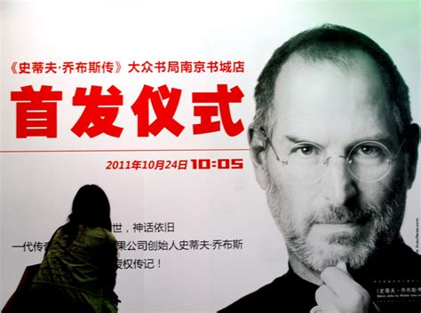 biography book launch steve jobs a biography book launch in china 187 gagdaily news